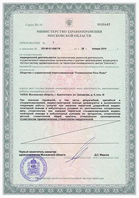 Лицензия - Медицинская деятельность